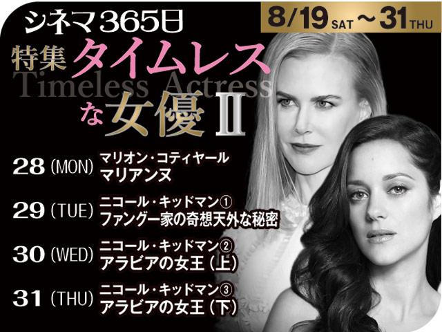 ★28-31_タイムレスな女優2-3