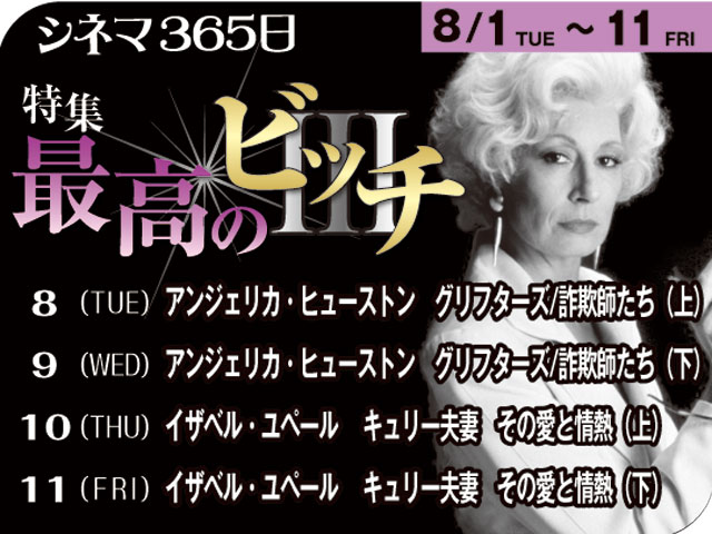 ★08-11_最高のビッチ3-3