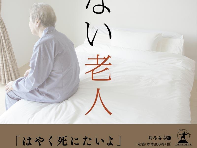 (株)幻冬舎メディアコンサルティング「杉浦敏之著『死ねない老人』」プレゼント