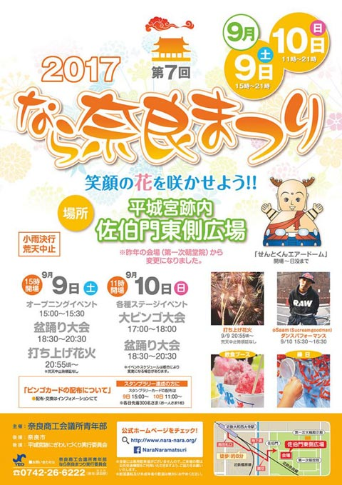 縁日・盆踊り・花火が家族で楽しめる! 第7回なら奈良まつり開催!