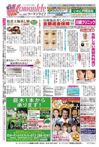 ウーマンライフ大阪堺版 2017年09月07日号