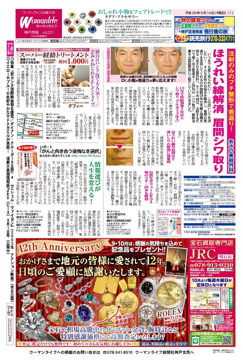 ウーマンライフ神戸西版 2017年09月14日号