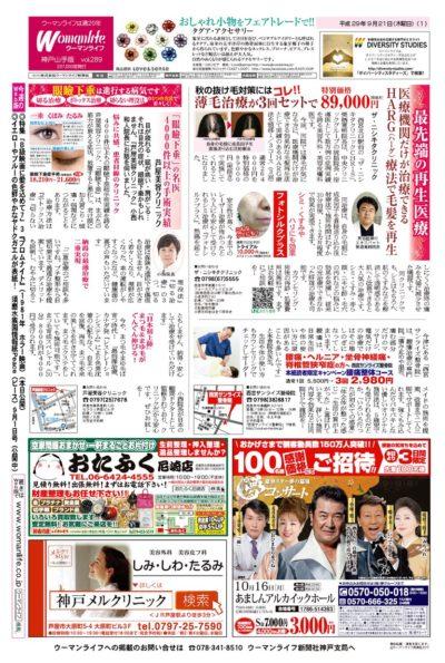 ウーマンライフ神戸山手版 2017年09月21日号