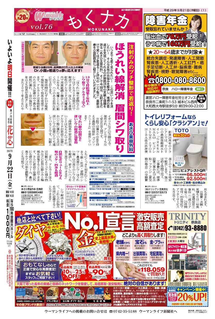 女を楽しくする新聞 ウーマンライフ もくナカ版 2017年09月21日号