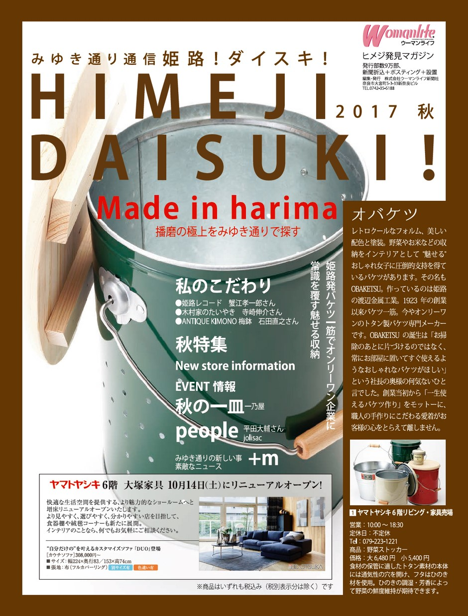 みゆき通り通信 姫路!ダイスキ!2017年 秋号