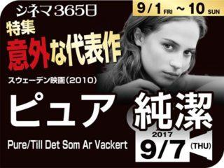 ピュア 純潔(2010年 日本未公開)