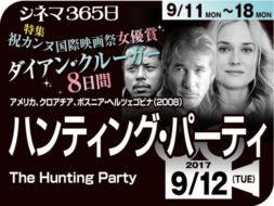 ハンティング・パーティ(2008年 事実に基づく映画)