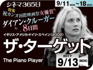 ザ・ターゲット(2002年 日本未公開)