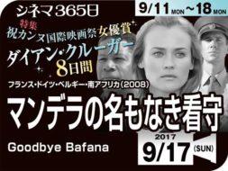マンデラの名もなき看守(2008年 事実に基づく映画)