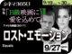 ロスト・エモーション(2017年 SF映画)