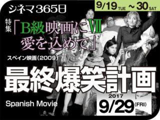最終爆笑計画(2009年 日本未公開)