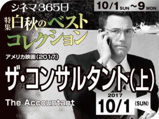 ザ・コンサルタント(上)(2017年 アクション映画)