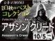 アサシンクリード(2017年 SFアクション映画)