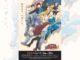 大阪南港ATCミュージアム「映画公開記念『鋼の錬金術師展』鑑賞券」プレゼント