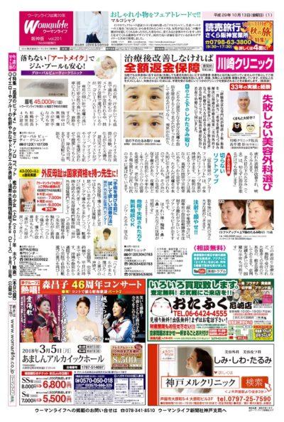 ウーマンライフ阪神版 2017年10月13日号