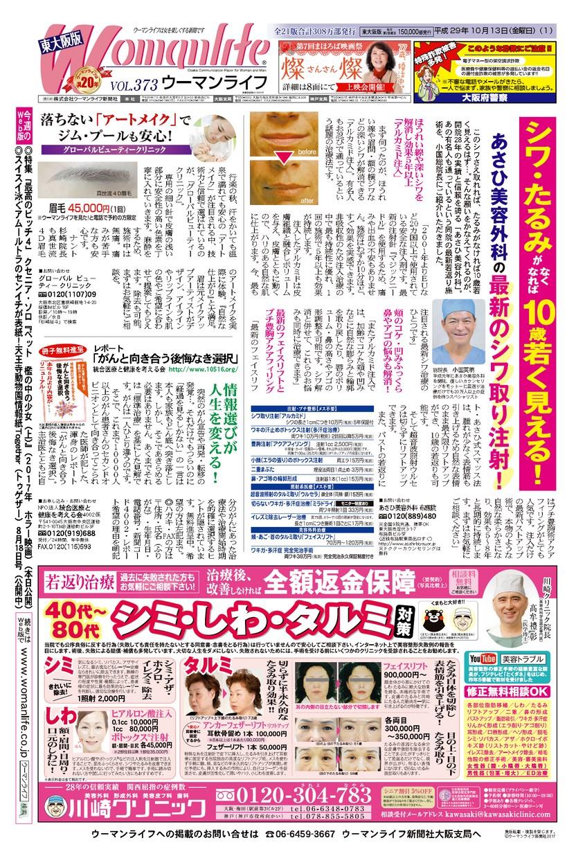 ウーマンライフ東大阪版 2017年10月13日号