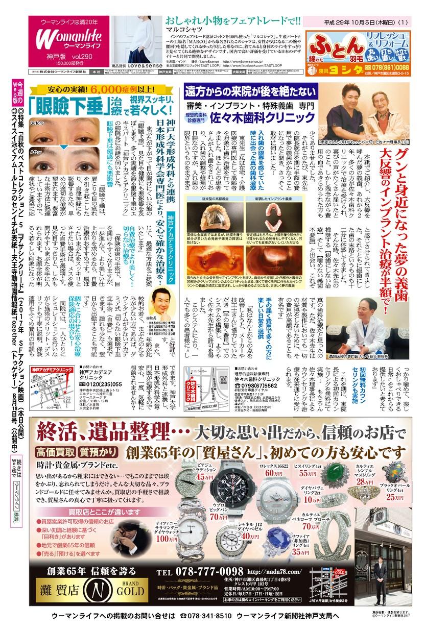 ウーマンライフ神戸版 2017年10月05日号