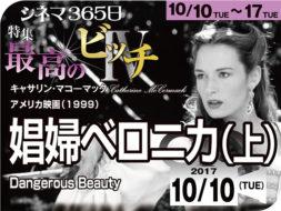 娼婦ベロニカ(上)(1999年 事実に基づく映画)