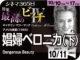 娼婦ベロニカ(下)(1999年 事実に基づく映画)