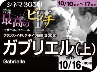 ガブリエル(上)(2005年 恋愛映画)