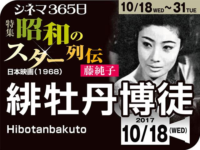 緋牡丹博徒(1968年アクション映画)
