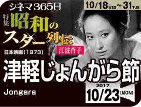 津軽じょんがら節(1973年 社会派映画)