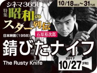 錆びたナイフ(1958年 アクション映画)