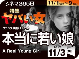 本当に若い娘(2001年 社会派映画)