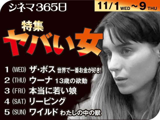 01-05_ヤバい女1-1