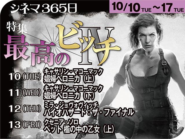 ★10-13_最高のビッチ4-1