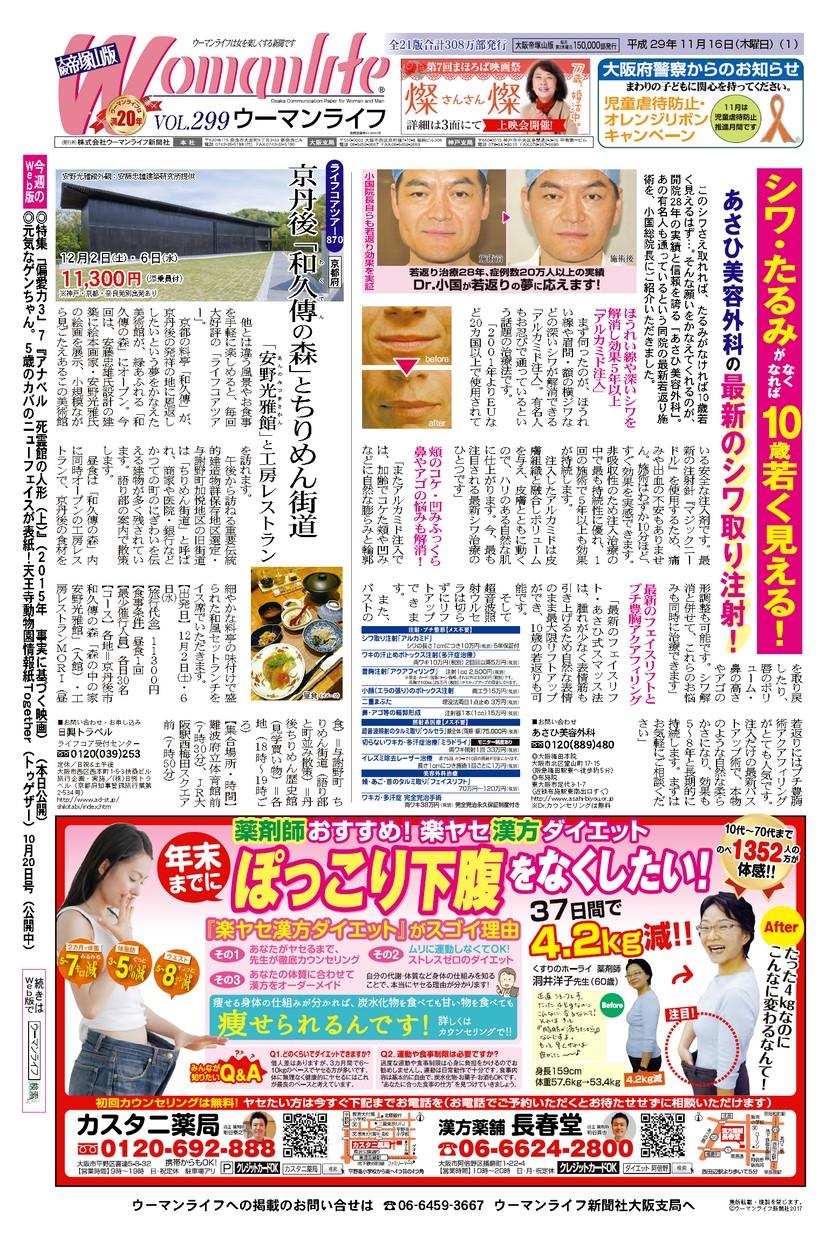 ウーマンライフ 帝塚山版 2017年11月16日号