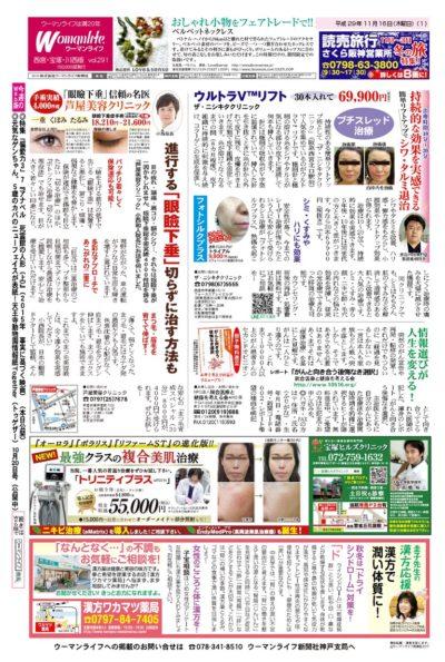 ウーマンライフ西宮・宝塚・川西版2017年11月16日号