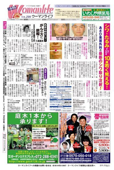 ウーマンライフ大阪堺版 2017年11月02日号