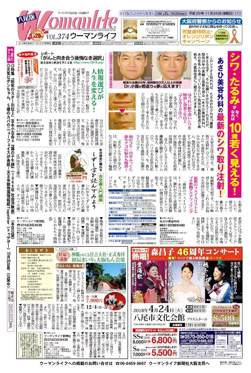 ウーマンライフ大阪八尾版 2017年11月24日号