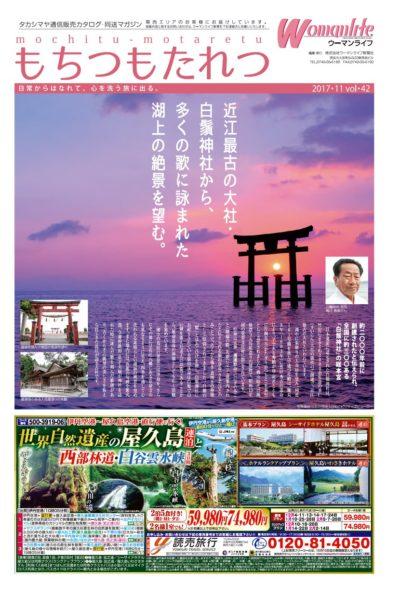 タカシマヤ通販同送マガジン もちつもたれつ 2017年 冬号