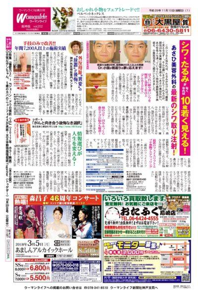 ウーマンライフ阪神版 2017年11月10日号