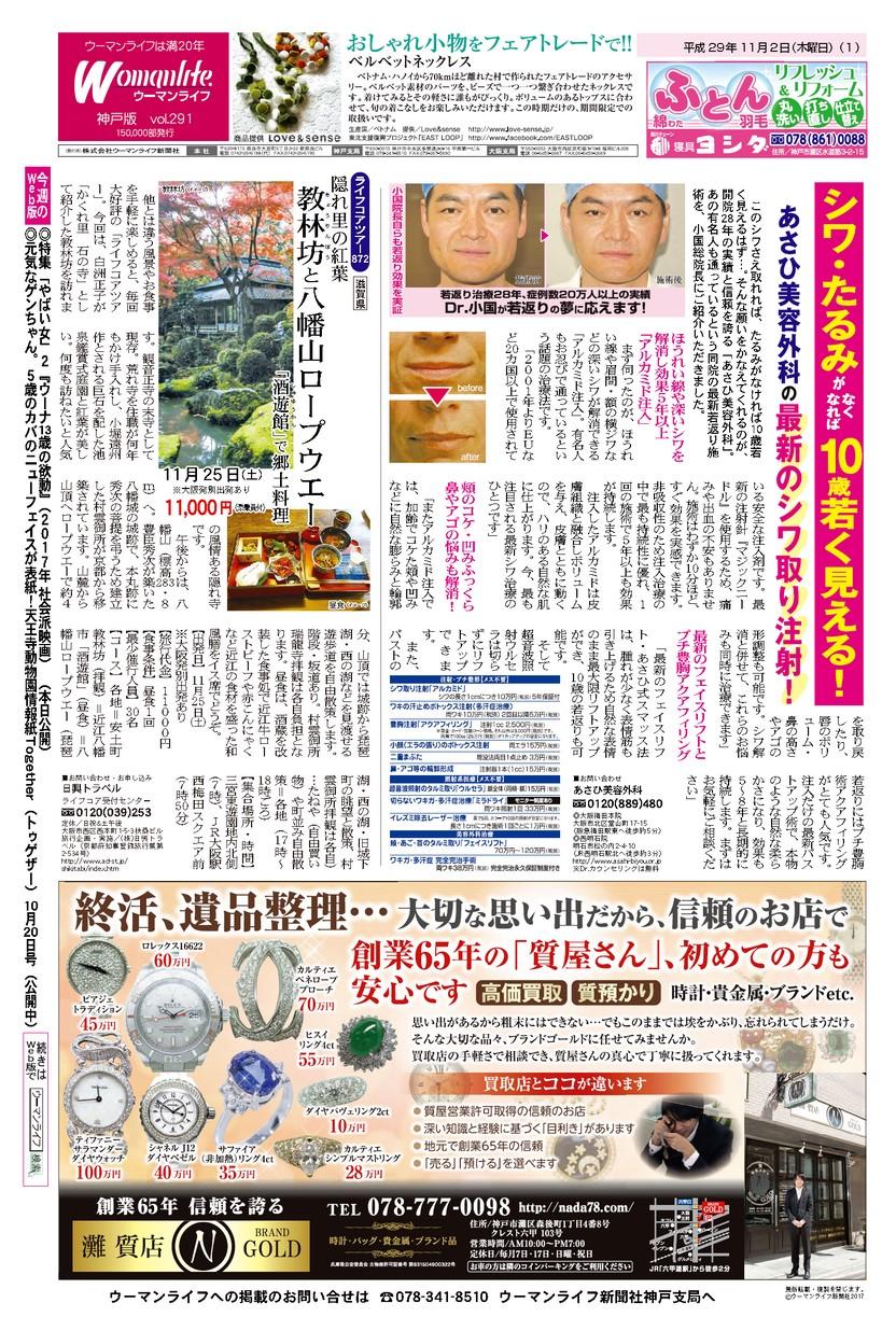 ウーマンライフ神戸版 2017年11月02日号