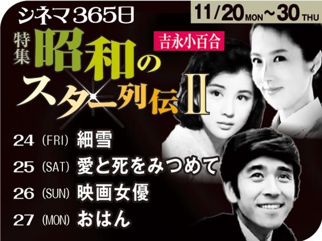 20-24‗昭和のスター列伝2-2
