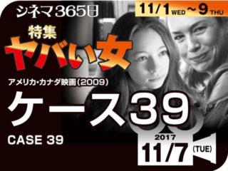 ケース39(2009年 日本未公開)