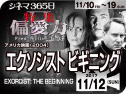 エクソシストビギニング(2004年 ホラー映画)