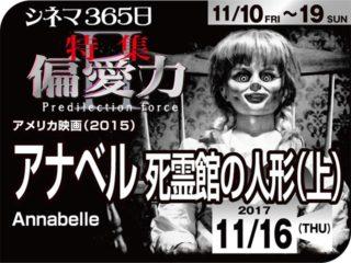 アナベル 死霊館の人形(上)(2015年 事実に基づく映画)