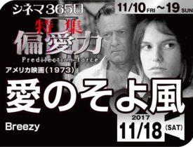 愛のそよ風(1973年 日本未公開)