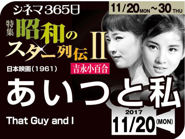 あいつと私(1961年 青春映画)