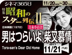 男はつらいよ/柴又慕情(1972年 家族映画)