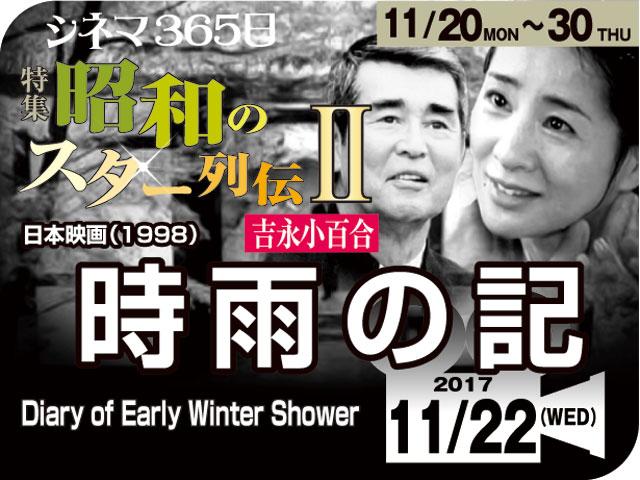 時雨の記(1998年 文芸映画)