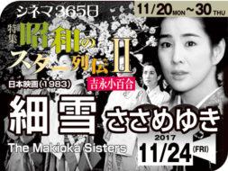細雪(1983年 文芸映画)