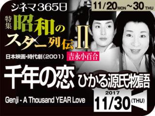 千年の恋 ひかる源氏物語(2001年 ファンタジー映画)