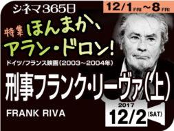 刑事フランク・リーヴァ(上)(2007年 テレビ映画)