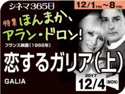 恋するガリア(上)(1966年 恋愛映画)