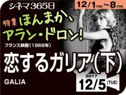 恋するガリア(下)(1966年 恋愛映画)